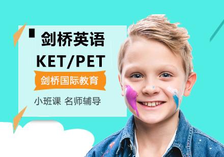 北京劍橋少兒英語與KET/PET的區別?-北京劍橋國際教育