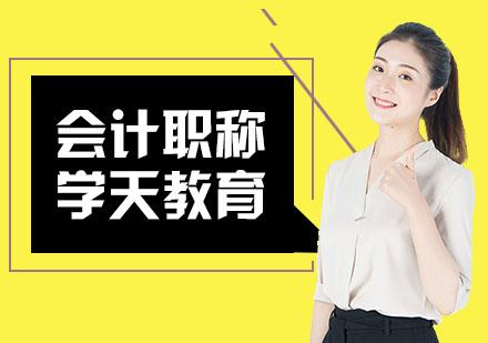 武汉建筑/财会培训-初级会计职称