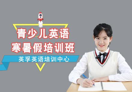 青少兒英語寒暑假培訓班