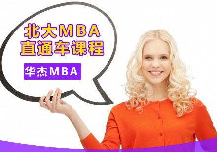 北大MBA直通车课程