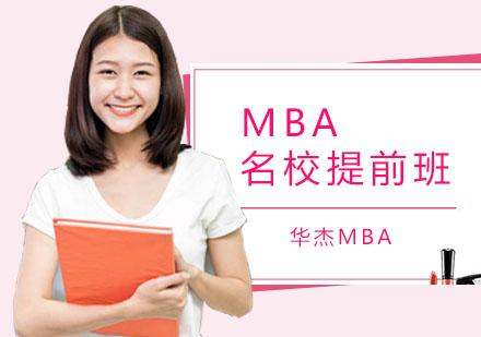 MBA名校提前班