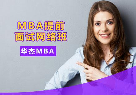 MBA提前面试网络班