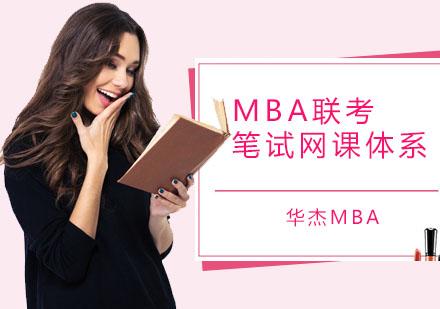 MBA联考笔试网课体系