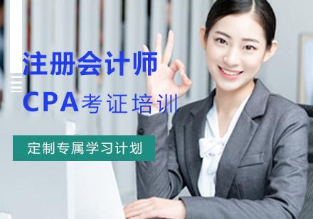 注冊會計師CPA培訓課程