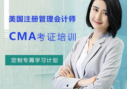 美國注冊管理會計師「CMA」培訓課程