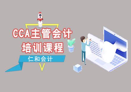 CCA主管會計培訓課程