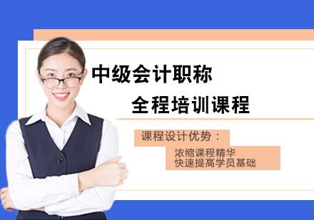 中級會計職稱全程培訓課程