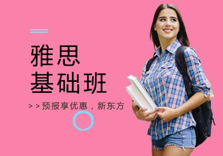 上海雅思培訓-雅思基礎班