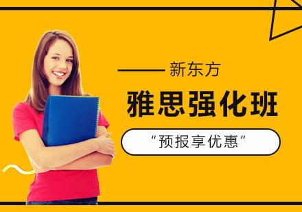 上海雅思培訓-雅思強化班