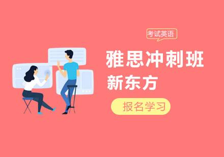 上海雅思培訓-雅思沖刺班