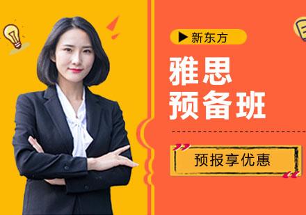上海雅思培訓-雅思預備班