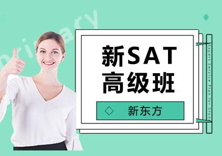 上海SAT培訓-新SAT高級班