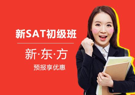 上海SAT培訓-新SAT初級班