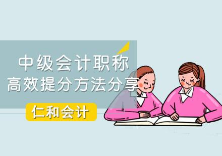 中級會計職稱高效提分方法分享