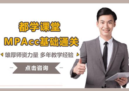 天津MPAcc培訓-MPAcc基礎通關班