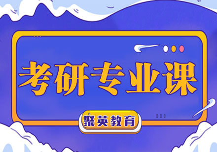 杭州學歷提升培訓-考研專業課培訓