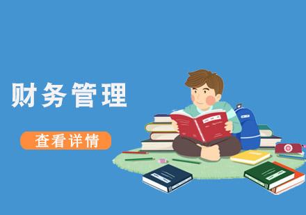 成都財經會計培訓-財務管理培訓班