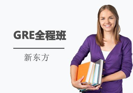 上海GRE培訓-GRE全程班