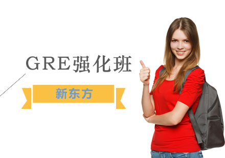 上海GRE培訓-GRE強化班