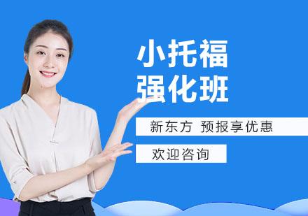 上海小托福培訓-小托福強化班