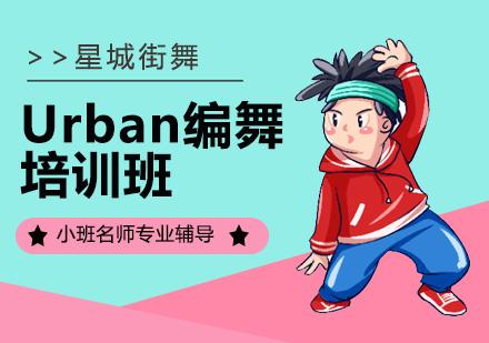 北京舞蹈培訓-Urban培訓班