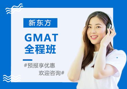 上海GMAT培訓-GMAT全程班