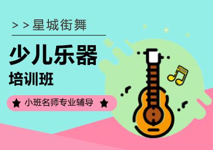 北京樂器培訓-少兒樂器培訓班
