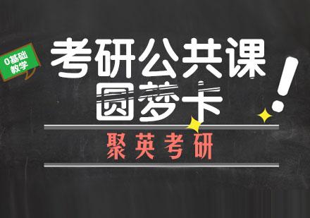 杭州學歷提升培訓-考研公共課圓夢卡