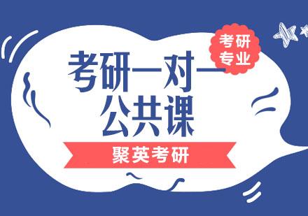 杭州學歷提升培訓-考研一對一公共課