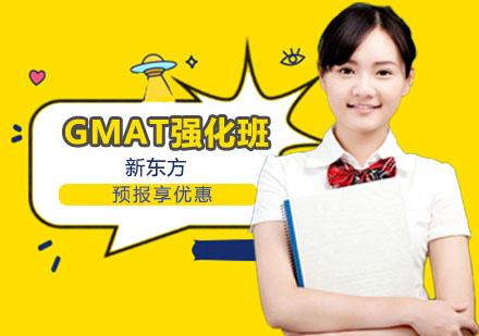 上海GMAT培訓-GMAT強化班