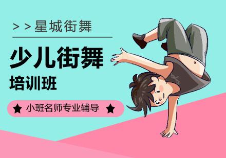 北京舞蹈培訓-少兒街舞培訓班