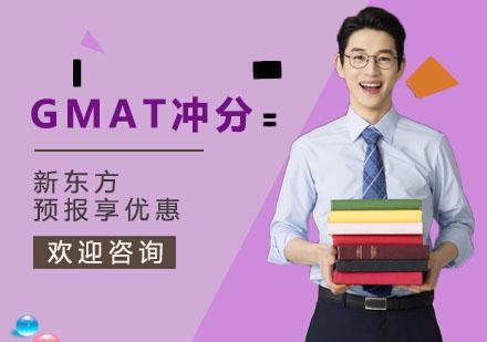上海GMAT培訓-GMAT沖分班