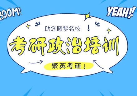 杭州學歷提升培訓-杭州考研政治培訓