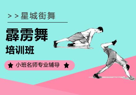 北京舞蹈培訓-Breaking培訓班