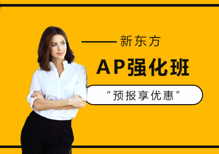 上海AP培訓-AP強化班