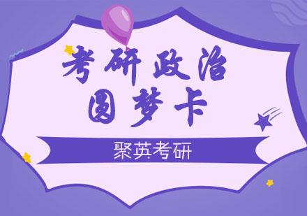 杭州學歷提升培訓-考研政治圓夢卡