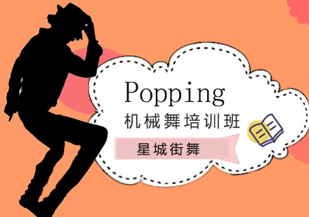 北京舞蹈培訓-Popping培訓班