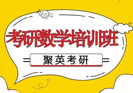 杭州學歷提升培訓-杭州考研數學培訓