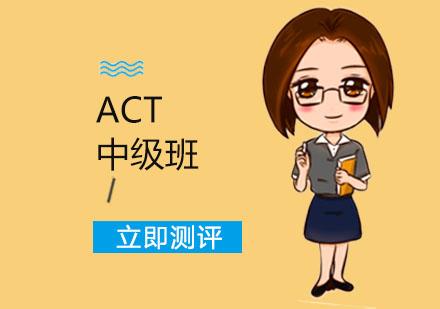 上海ACT培訓-ACT中級班