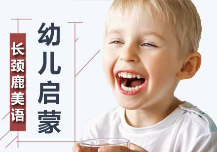 广州少儿英语培训-幼儿启蒙英语课程
