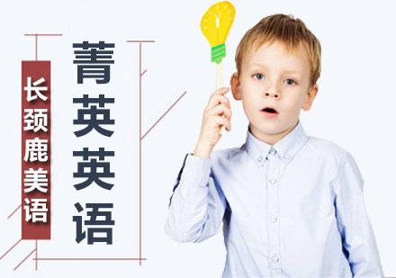 广州少儿英语培训-菁英少年英语课程