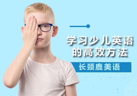 廣州學校新聞-學習少兒英語的高效方法!