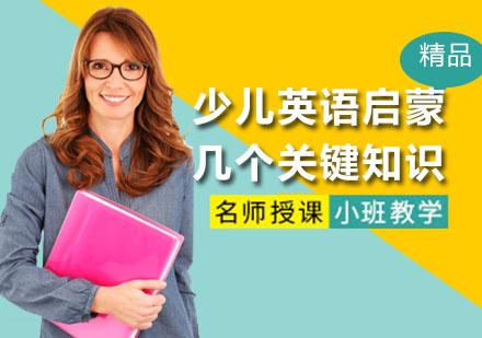 廣州學校新聞-少兒英語啟蒙幾個關鍵知識