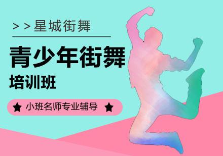 北京很多中學生為什么開始學街舞?