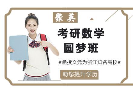 杭州學歷提升培訓-杭州考研數學圓夢班