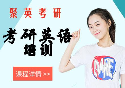 杭州學歷提升培訓-杭州考研英語培訓