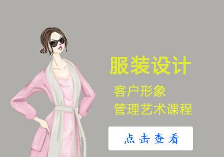 服裝設計客戶形象管理藝術課程