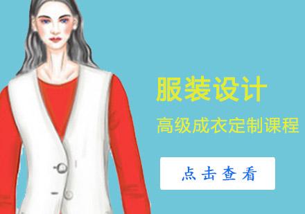 服裝設計高級成衣定制課程