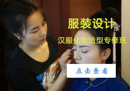 漢服化妝造型專修班
