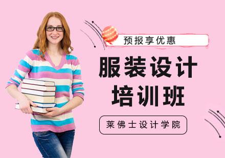 上海服裝設計培訓-服裝設計培訓班